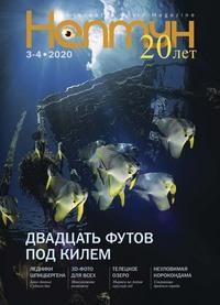 Нептун №3-4\/2020