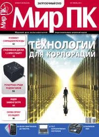 Журнал «Мир ПК» №07\/2011