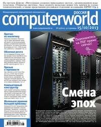 Журнал Computerworld Россия №25\/2013