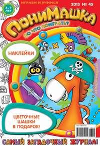 ПониМашка. Развлекательно-развивающий журнал. №45 (ноябрь) 2013