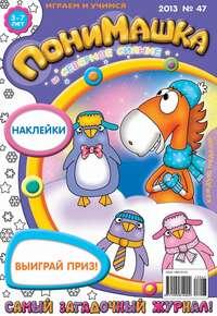 ПониМашка. Развлекательно-развивающий журнал. №47 (декабрь) 2013