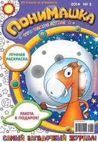 ПониМашка. Развлекательно-развивающий журнал. №02 (январь) 2014