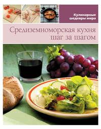 Средиземноморская кухня шаг за шагом