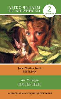Питер Пен \/ Peter Pan