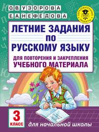 Летние задания по русскому языку для повторения и закрепления учебного материала. 3 класс