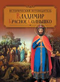 Владимир Красное Солнышко
