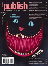 Журнал Publish №12\/2014