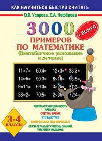 3000 + бонус примеров по математике. Внетабличное умножение и деление. 3-4 классы