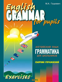 Грамматика английского языка для школьников. Сборник упражнений. Книга IV