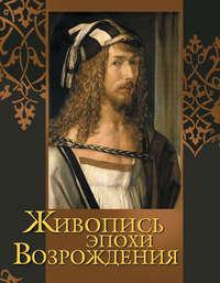 Живопись эпохи Возрождения