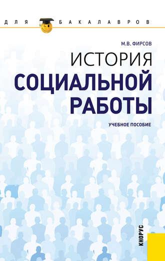История социальной работы учебник фирсов читать онлайн системе биткоин