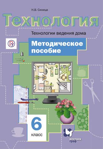 учебник по технологии 6 класс синица читать онлайн