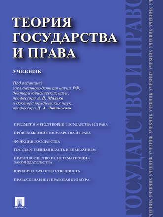 Теория государства и права. Учебник – читать онлайн на литрес.