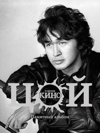 Виктор цой и группа кино лучшее (2010) альбомы каталог mp3.