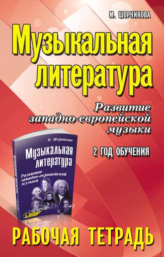 Шорникова музыкальная литература рабочая тетрадь 1 год обучения скачать бесплатно словакия высокие татры летом