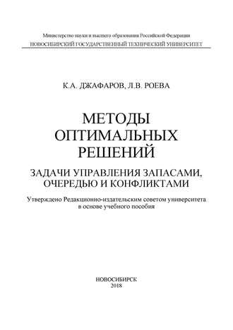 Методы для решения оптимальных задач решение задач теоретическая механика тарг 1988