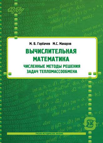 Решение задач вычислительной математике молитва о помощи на экзамене матроне московской