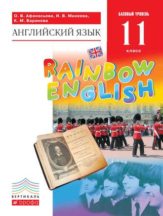 Учебник английский язык 11 класс афанасьева михеева баранова.