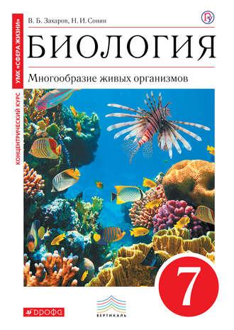 Биология. Учебник. 7 класс. Электронное приложение к учебнику.