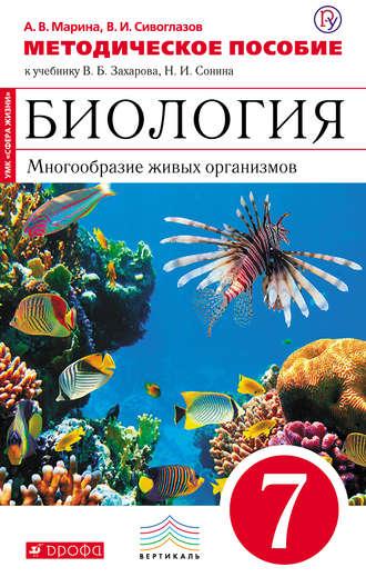 Н. И. Сонин, биология. Многообразие живых организмов. Бактерии.