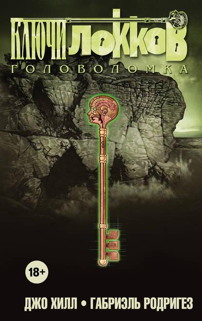 Изображение к записи «Ключи Локков 2»