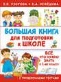 Большая книга для подготовки к школе