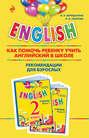 ENGLISH. Как помочь ребенку учить английский в школе. Рекомендации для взрослых к комплекту пособий «ENGLISH. 2 класс»