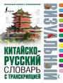 Китайско-русский визуальный словарь с транскрипцией