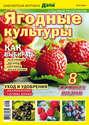 Библиотека журнала «Моя любимая дача» №06\/2019. Садовый практикум. Ягодные культуры