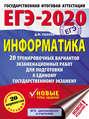 ЕГЭ-2020. Информатика. 20 тренировочных вариантов экзаменационных работ для подготовки к единому государственному экзамену