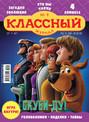 Классный журнал №09/2020
