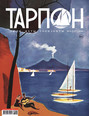 Журнал «Тарпон» №01-02\/2020