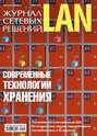 Журнал сетевых решений / LAN №03/2011