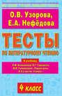 Тесты по литературному чтению. 4 класс. К учебнику Л.Ф. Климановой и др. «Родная речь. В 2-х частях. 4 класс»