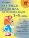 Все виды разбора по русскому языку. 1–4 классы