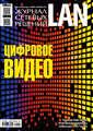 Журнал сетевых решений \/ LAN №01-02\/2017