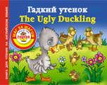 Гадкий утенок \/ The Ugly Duckling. Книга для чтения на английском языке