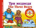 Три медведя \/ Thе Three Bears. Книга для чтения на английском языке