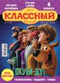 Классный журнал №09\/2020