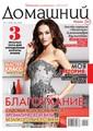 Домашний Журнал 11-2020