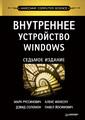 Внутреннее устройство Windows (pdf+epub)