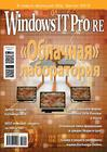 Windows IT Pro\/RE №12\/2015