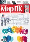 Журнал «Мир ПК» №01\/2016
