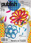 Журнал Publish №07-08\/2016