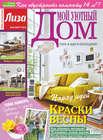 Журнал «Лиза. Мой уютный дом» №03\/2018