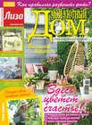 Журнал «Лиза. Мой уютный дом» №05\/2018
