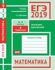 ЕГЭ 2019. Математика. Значения выражений. Задача 9 (профильный уровень). Задачи 2 и 5 (базовый уровень). Рабочая тетрадь
