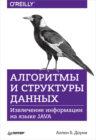 Алгоритмы и структуры данных. Извлечение информации на языке Java (pdf+epub)
