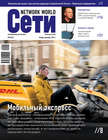 Сети \/ Network World №09\/2010