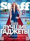 Журнал Stuff №12\/2012
